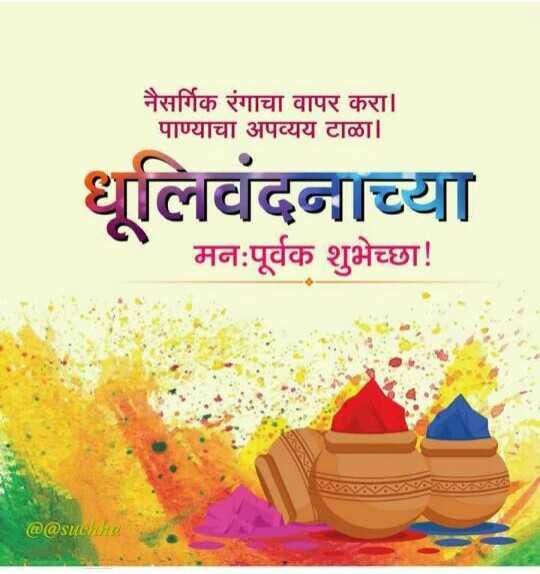 🌈धुलीवंदन - नैसर्गिक रंगाचा वापर करा । पाण्याचा अपव्यय टाळा । । धूलिवंदनाच्या मन : पूर्वक शुभेच्छा ! @ @ such - ShareChat