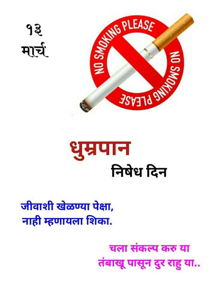 🚭धूम्रपान निषेध दिवस - WG PLEASE मार्च NO SMOKI NO SMOKE ISVAJA ON धुम्रपान निषेध दिन जीवाशी खेळण्या पेक्षा , नाही म्हणायला शिका . चला संकल्प करु या तंबाखू पासून दुर राहु या . . - ShareChat