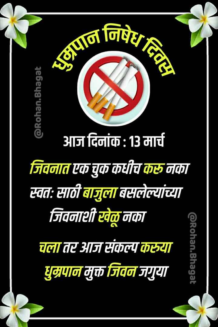 🚭धूम्रपान निषेध दिवस - निषेधनि हाम्रपान @ Rohan . Bhagat आज दिनांक : 13 मार्च সিবলান চকমুক কgীয় কষ্ট লকা स्वत : साठी बाजुला बसलेल्यांच्या जिवनाशी खेळू नका चला तर आज संकल्प करुया घुम्रपान मुक्त जिवन जगुया @ Rohan . Bhagat - ShareChat