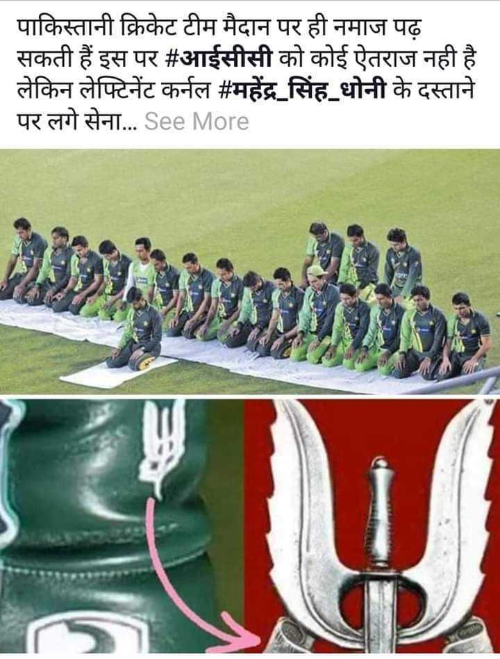 📰 धोनी के ग्लव्स पर विवाद - पाकिस्तानी क्रिकेट टीम मैदान पर ही नमाज पढ़   सकती हैं इस पर # आईसीसी को कोई ऐतराज नही है । लेकिन लेफ्टिनेंट कर्नल # महेंद्र सिंह धोनी के दस्ताने पर लगे सेना . . . . See More - ShareChat