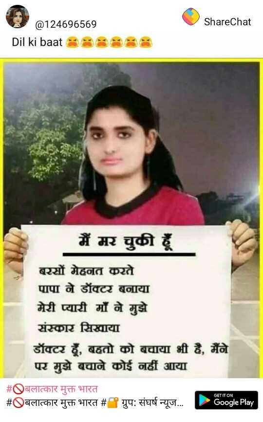 🙏 ध्यान लगाओ🙌 - ShareChat @ 124696569 Dil ki baat ARREAR मैं मर चुकी हूँ बरसों मेहनत करते पापा ने डॉक्टर बनाया मेरी प्यारी माँ ने मुझे संस्कार सिखाया डॉक्टर हूँ , बहतो को बचाया भी है , मैंने पर मुझे बचाने कोई नहीं आया # बलात्कार मुक्त भारत # बलात्कार मुक्त भारत # ग्रुप : संघर्ष न्यूज . . . Google Play GET IT ON - ShareChat