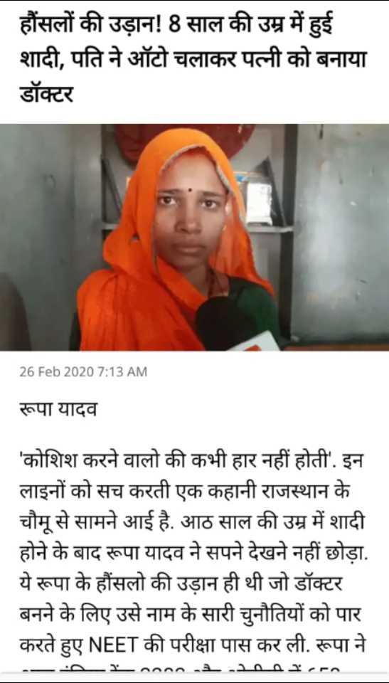 🎁 नई शुरुआत 📦 - हौंसलों की उड़ान ! 8 साल की उम्र में हुई शादी , पति ने ऑटो चलाकर पत्नी को बनाया डॉक्टर 26 Feb 2020 7 : 13 AM रूपा यादव ' कोशिश करने वालो की कभी हार नहीं होती ' . इन लाइनों को सच करती एक कहानी राजस्थान के चौमू से सामने आई है . आठ साल की उम्र में शादी होने के बाद रूपा यादव ने सपने देखने नहीं छोड़ा . ये रूपा के हौंसलो की उड़ान ही थी जो डॉक्टर बनने के लिए उसे नाम के सारी चुनौतियों को पार करते हुए NEET की परीक्षा पास कर ली . रूपा ने - - 0000 . A . 00 0 - ShareChat