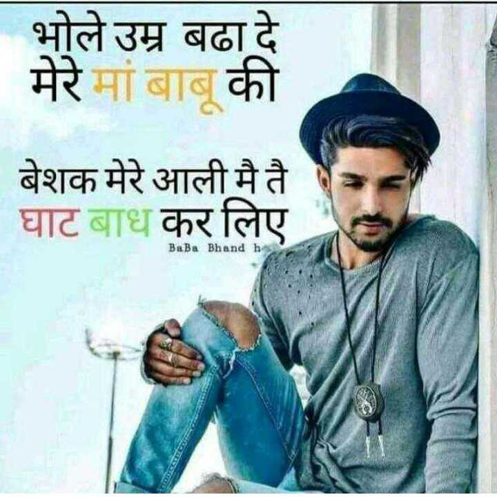 🤝नए साल का संकल्प - भोले उम्र बढा दे मेरे मां बाबू की बेशक मेरे आली मैतै घाट बाध कर लिए Baba Bhand h - ShareChat