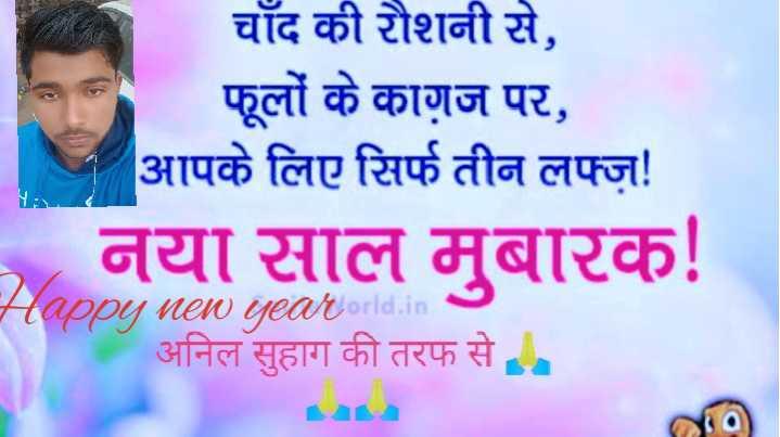 🤝नए साल का संकल्प - चाँद की रौशनी से , फूलों के काग़ज पर , आपके लिए सिर्फ तीन लफ्ज़ ! नया साल मुबारक ! अनिल सुहाग की तरफ से Happy new year orld - ShareChat