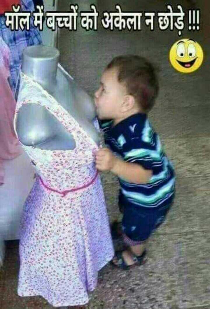 😉नटखट बच्चे - मॉल में बच्चों को अकेला न छोड़े ! ! ! - ShareChat