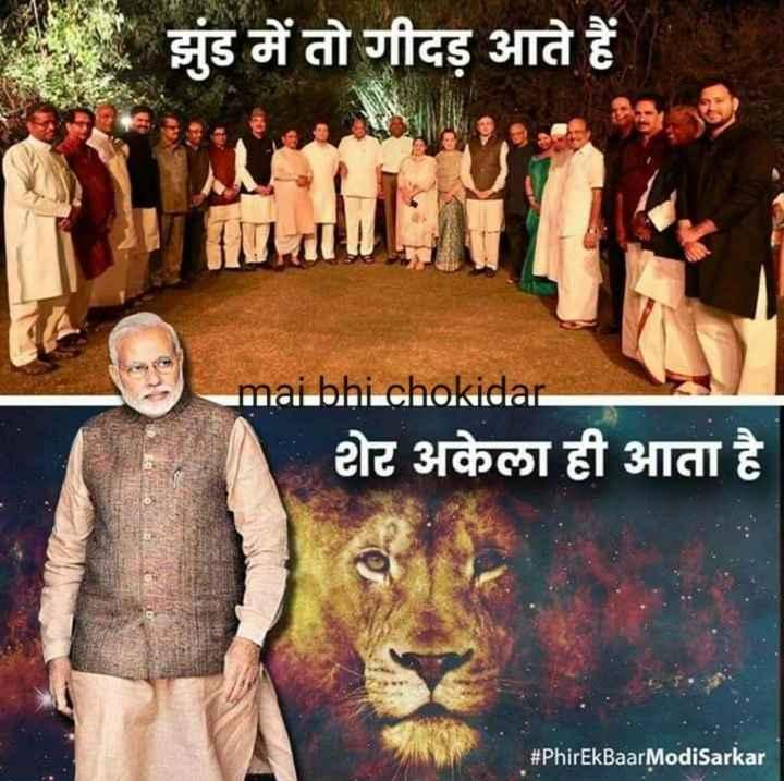 🗳 नतीजों में BJP आगे - झुंड में तो गीदड़ आते हैं । mai bhi chokidar शेर अकेला ही आता है । # PhirEkBaar ModiSarkar - ShareChat