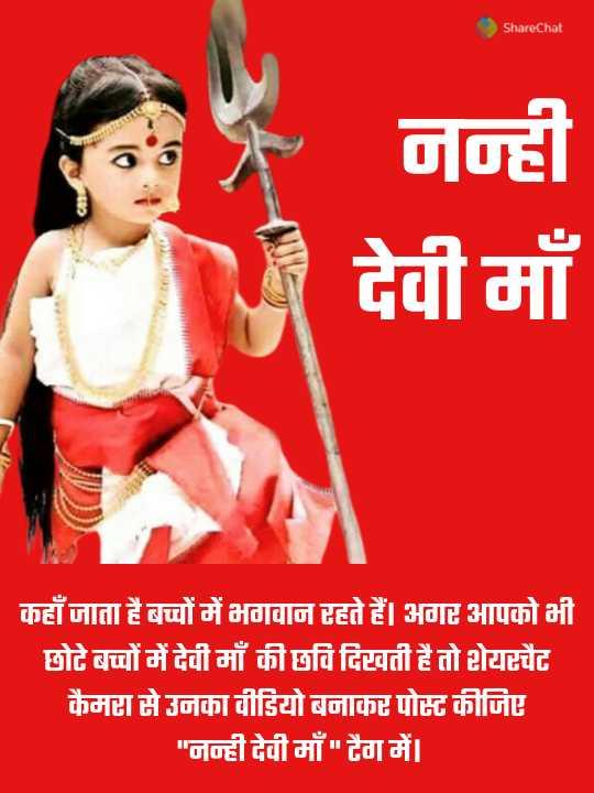 🧒 नन्ही देवी माँ - ShareChat नन्ही देवी माँ कहाँ जाता है बच्चों में भगवान रहते हैं । अगर आपको भी छोटे बच्चों में देवी माँ की छवि दिखती है तो शेयस्चैट कैमरा से उनका वीडियो बनाकर पोस्ट कीजिए नन्ही देवी माँ टैग में । - ShareChat