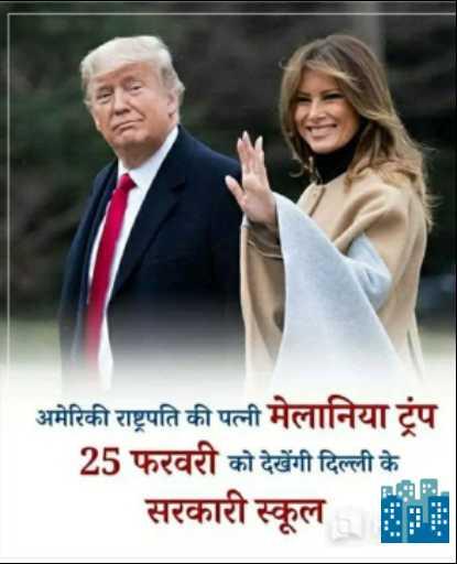 🙏नमस्ते ट्रम्प - अमेरिकी राष्ट्रपति की पत्नी मेलानिया ट्रंप 25 फरवरी को देखेंगी दिल्ली के सरकारी स्कूल - ShareChat