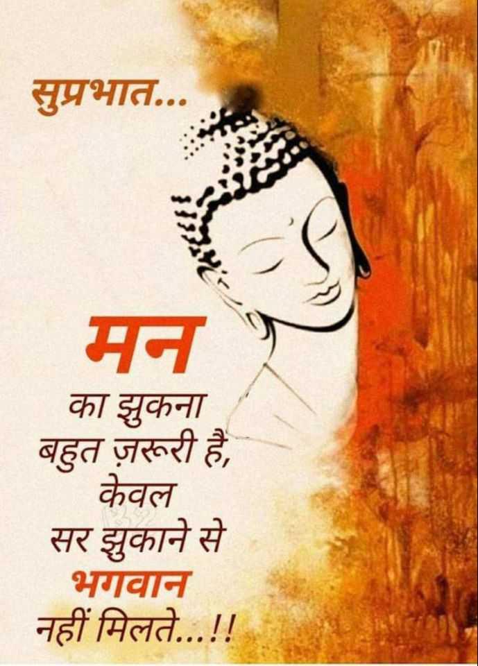 🙏 नमो बुद्धाय 🙏 - सुप्रभात . . . मन का झुकना बहुत ज़रूरी है , केवल सर झुकाने से भगवान नहीं मिलते . . . ! ! - ShareChat