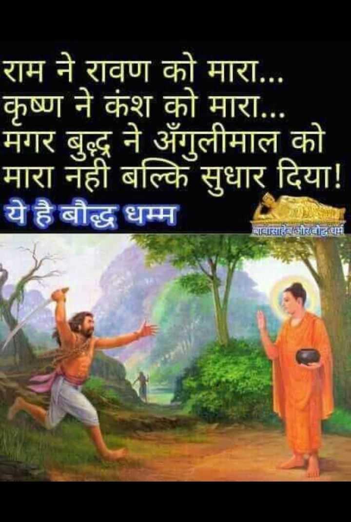 🙏 नमो बुद्धाय 🙏 - राम ने रावण को मारा . . . कृष्ण ने कंश को मारा . . . मगर बुद्ध ने अंगुलीमाल को मारा नहीं बल्कि सुधार दिया ! ये है बौद्ध धम्म बाबासाहेब और बौद्ध धर्म - ShareChat