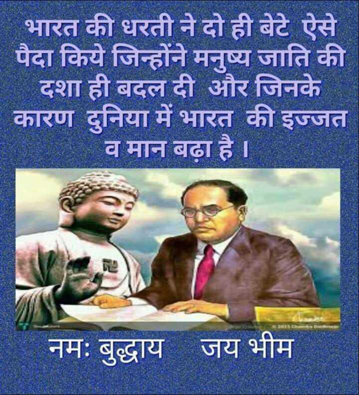 🙏 नमो बुद्धाय 🙏 - भारत की धरती ने दो ही बेटे ऐसे - पैदा किये जिन्होंने मनुष्य जाति की _ _ दशा ही बदल दी और जिनके - कारण दुनिया में भारत की इज्जत व मान बढ़ा है । नमः बुद्धाय जय भीम - ShareChat