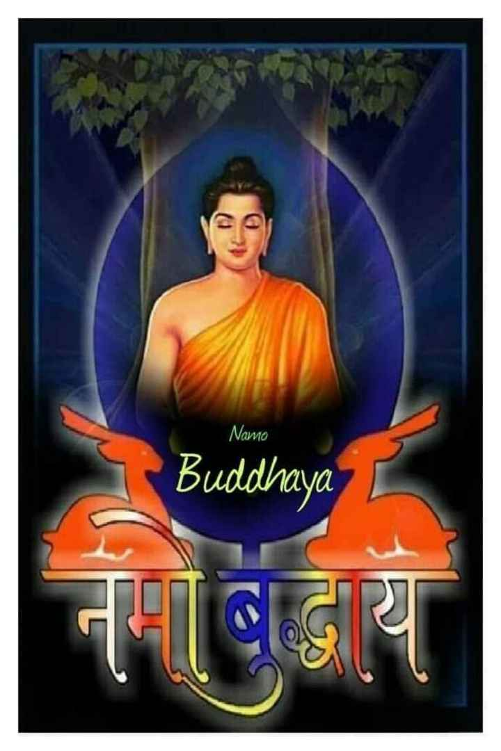 🙏 नमो बुद्धाय 🙏 - Namo Buddhaya - ShareChat