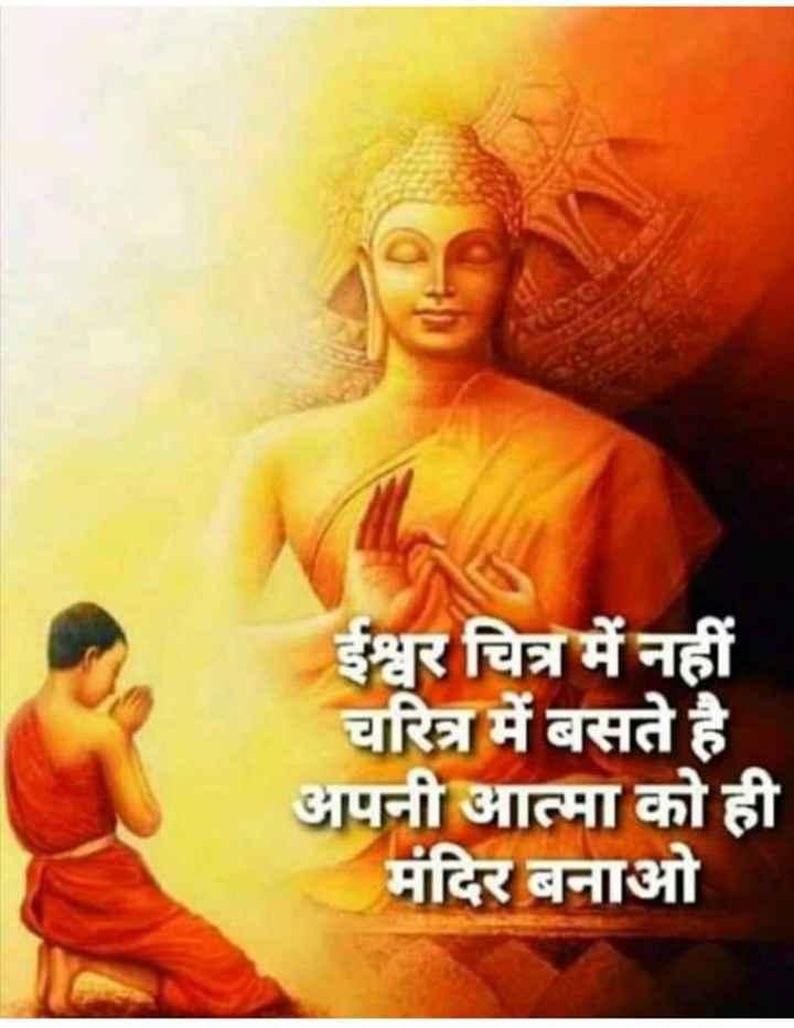 🙏 नमो बुद्धाय 🙏 - ईश्वर चित्र में नहीं चरित्र में बसते है अपनी आत्मा को ही मंदिर बनाओ - ShareChat
