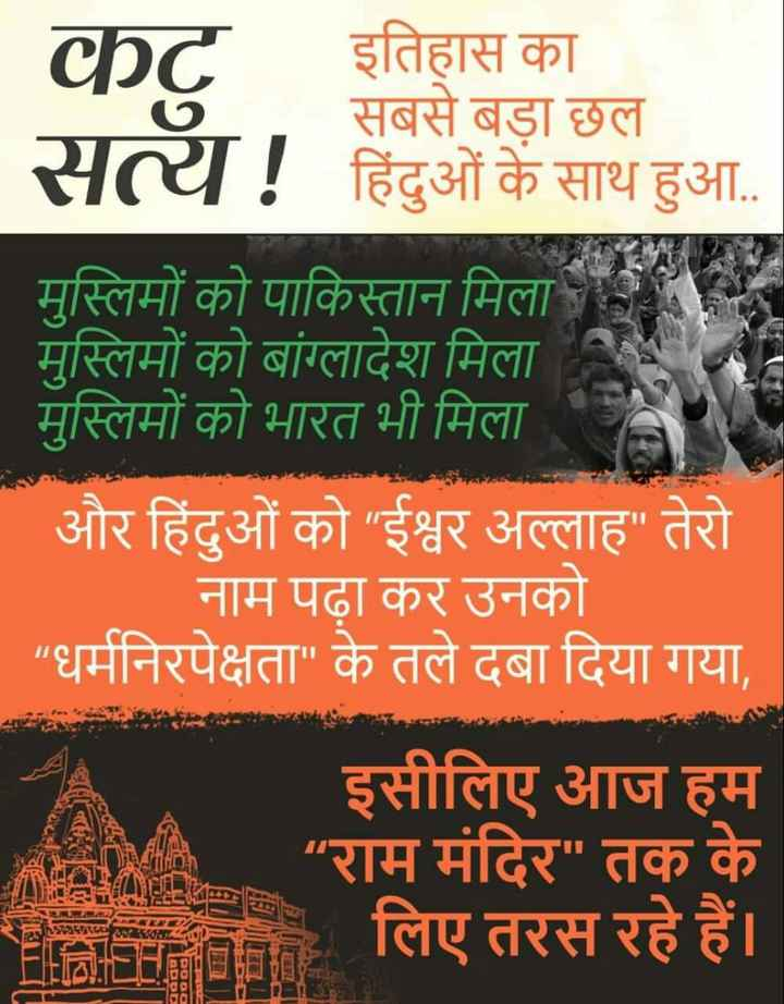 नये भारत की नयी सोच - इतिहास का सबसे बड़ा छल सत्य ! हिंदुओं के साथ हुआ . . मुस्लिमों को पाकिस्तान मिला । मुस्लिमों को बांग्लादेश मिला मुस्लिमों को भारत भी मिला | और हिंदुओं को ईश्वर अल्लाह तेरो नाम पढ़ा कर उनको धर्मनिरपेक्षता के तले दबा दिया गया , इसीलिए आज हम राम मंदिर तक के लिए तरस रहे हैं । - ShareChat