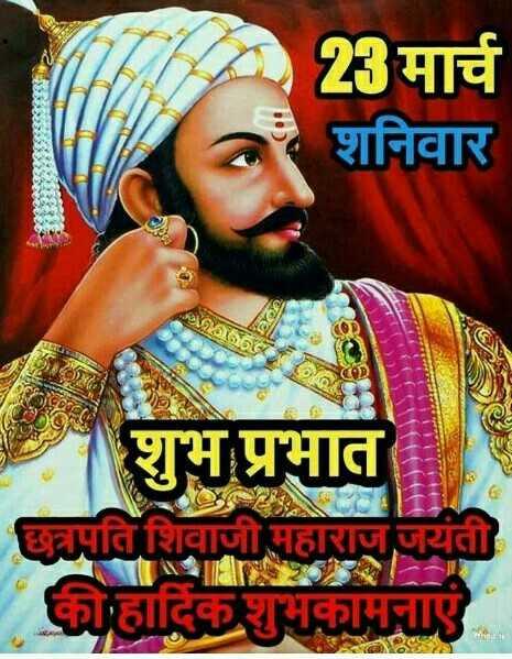 नये भारत की नयी सोच - 23 मार्च शनिवार 55 ( C ) शुभ प्रभात छत्रपति शिवाजी महाराज जयंती कहार्दिक शुभकामना - ShareChat