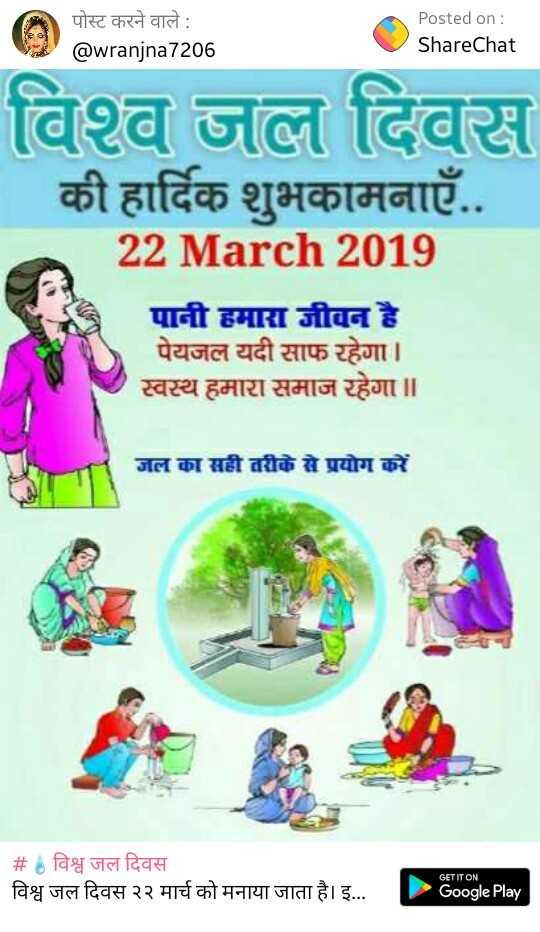 नये भारत की नयी सोच - पोस्ट करने वाले : @ wranjna7206 Posted on : ShareChat विश्व जल दिवस | की हार्दिक शुभकामनाएँ . . | 22 March 2019 पानी हमारा जीवन है पेयजल यदी साफ रहेगा । स्वस्थ हमारा समाज रहेगा । जल का सही तरीके से प्रयोग करें # 8 विश्व जल दिवस विश्व जल दिवस २२ मार्च को मनाया जाता है । इ . . . GET IT ON Google Play - ShareChat