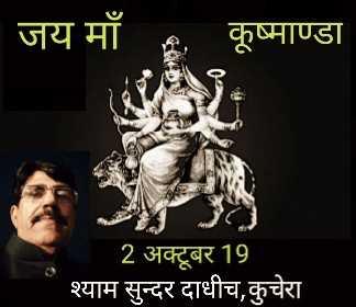 नवरात्रि शुभकामनाएं - जय माँ कूष्माण्डा   2 अक्टूबर 19 श्याम सुन्दर दाधीच , कुचेरा - ShareChat