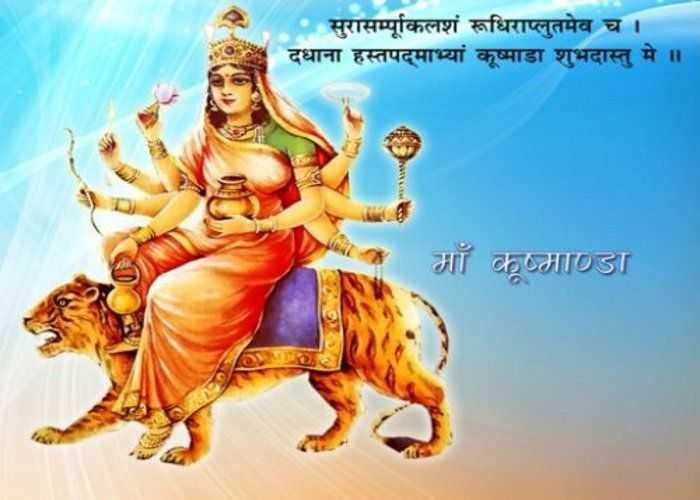 नवरात्रि शुभकामनाएं - र सुरासम्पूर्णकलशं रूधिराप्लुतमेव च । । दधाना हस्तपद्माभ्यां कूष्माडा शुभदास्तु मे ॥ माँ कूष्माण्डा - ShareChat