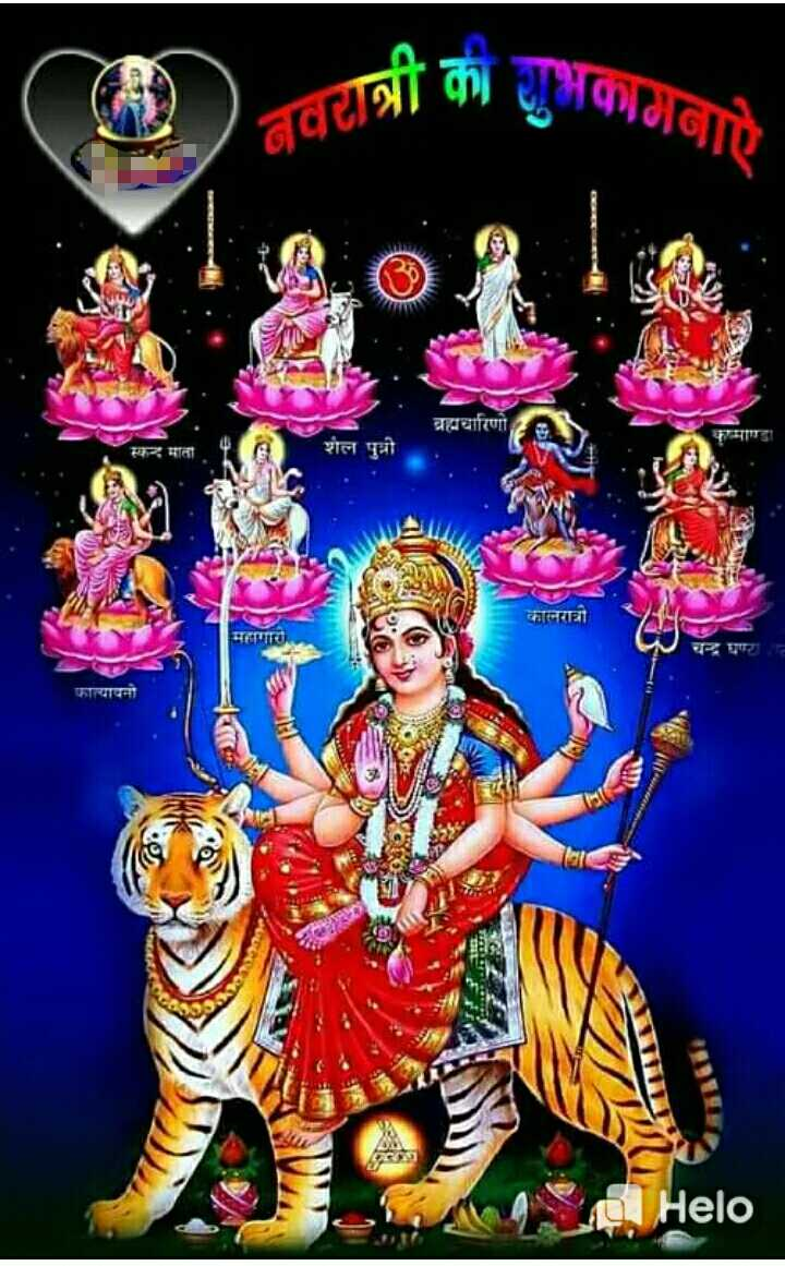 💐नवरात्रि शुभकामनाएं - नी का शुभकामना नवरात्री की ब्रह्मचारिणी ध्माण्ड शैल पुत्री SE कालरात्री महापा फात्यापना TOTA - ShareChat