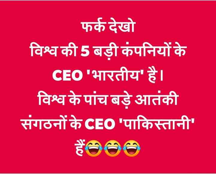 💐नवरात्रि शुभकामनाएं - फर्क देखो विश्व की 5 बड़ी कंपनियों के CEO ' भारतीय ' है । विश्व के पांच बड़े आतंकी संगठनों के CEO ' पाकिस्तानी ' - ShareChat