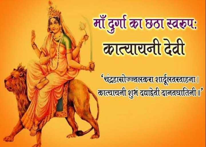 🙏नवरात्रि शुभकामनाएं - . माँ दुर्गा का छठा स्वरुपः कात्यायनी देवी ' चंद्रहासोज्ज्वलकरा शार्दूलवरवाहना कात्यायनी शुभं दद्यादेवी दानवघातिनी ॥ ' - ShareChat