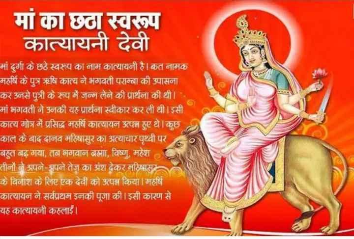 नवरात्रि शुभकामनाएं - ShareChat