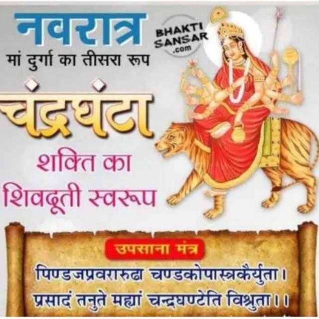 💕 नवरात्रि स्टेटस - नवरात्र BHAKTI SANSAR . com मां दुर्गा का तीसरा रूप चंद्रटा शक्ति का शिवढूती स्वरूप उपसाना मत्र पिण्डजप्रवरारुढा चण्डकोपास्त्रकैर्युता । प्रसादं तनुते मह्यां चन्द्रघण्टेति विश्रुता । । - ShareChat