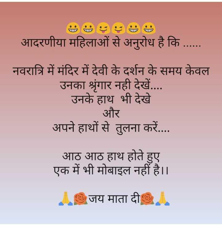 नवरात्रि स्टेटस - ம் ம் 3 - ம் ம் आदरणीया महिलाओं से अनुरोध है कि . . . . . . नवरात्रि में मंदिर में देवी के दर्शन के समय केवल उनका श्रृंगार नही देखें . . . . उनके हाथ भी देखे । और अपने हाथों से तुलना करें . . आठ आठ हाथ होते हुए । एक में भी मोबाइल नहीं है । । ॐ जय माता दी - ShareChat