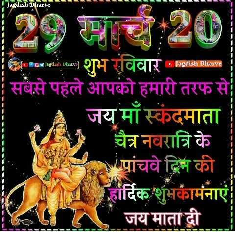 🌺नवरात्रि स्टेटस - Jagdish Dharve 29 मार्च 2017 बाप mur ) शुभ रविवार • Iagash Dharve सबसे पहले आपको हमारी तरफ से जय मॉस्कंदमाता चैत्र नवरात्रि के प्रांचवे दिन की हार्दिक शुभकामनाएं जय माता दी - ShareChat
