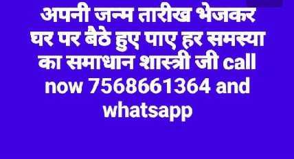 🦁 नवरात्री प्रारम्भ - अपनी जन्म तारीख भेजकर घर पर बैठे हुए पाए हर समस्या का समाधान शास्त्री जी call now 7568661364 and whatsapp - ShareChat