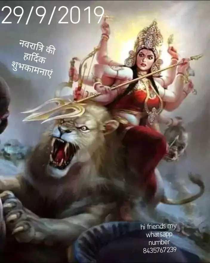 💐नवरात्री शुभकामनाएं - 29 / 9 / 2019 नवरात्रि की हार्दिक शुभकामनाएं hi friends my whatsapp number 8435767239 - ShareChat