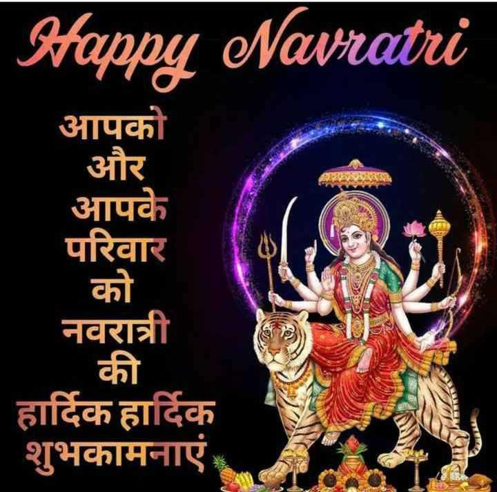 💐नवरात्री शुभकामनाएं - Happy Navratri आपको और आपके परिवार को नवरात्री की हार्दिक हार्दिक शुभकामनाएं - ShareChat