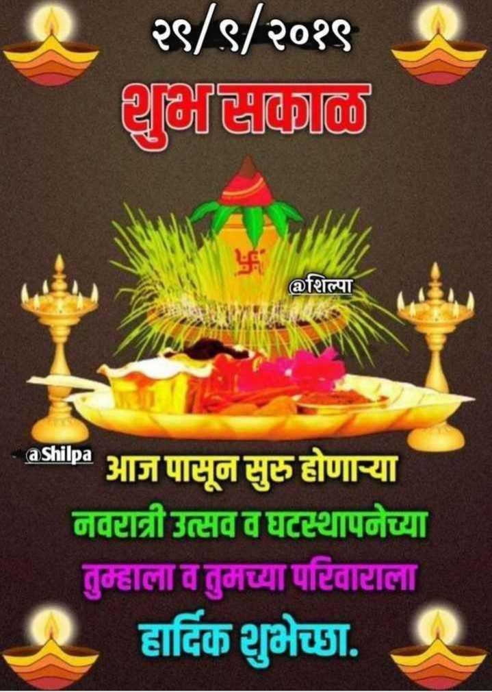💐नवरात्री शुभकामनाएं - २९ / ९ / २०१९ शुभसकाळ शिल्पा a Shilpa आज पासून सुरु होणाऱ्या नवरात्री उत्सव व घटस्थापनेच्या तुम्हाला व तुमच्या परिवाराला हार्दिक शुभेच्छा . - ShareChat