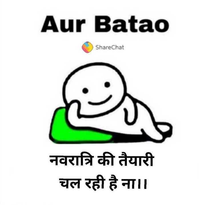💕 नवरात्री स्टेटस - Aur Batao ShareChat नवरात्रि की तैयारी चल रही है ना । । - ShareChat