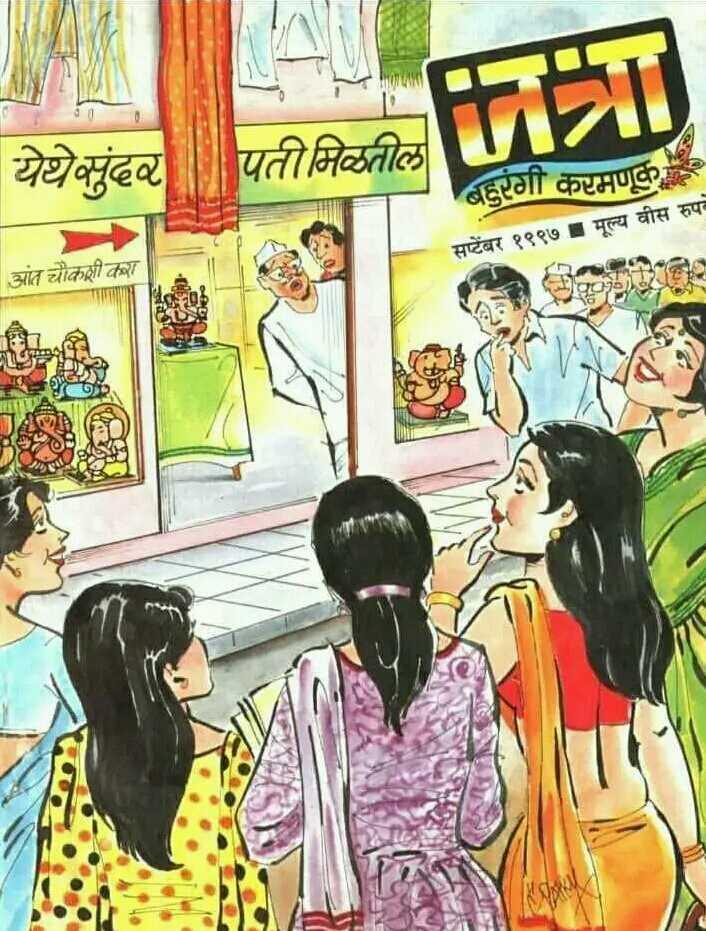 👫नवरा बायको / सासू सून - येथेमुंढव्य । पितीमिळतील बहुरंगी कष्टमणूक सप्टेंबर १९९७ । मूल्य वीस रुपने आंत चौकशी का - ShareChat