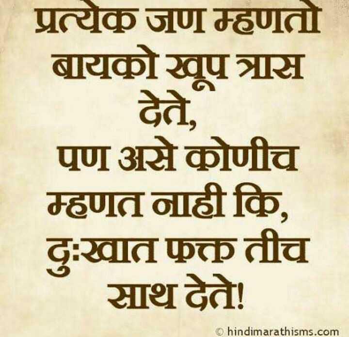 👫नवरा बायको / सासू सून - प्रत्येक जण म्हणतो बायकोखूप त्रास देते , पुण असे कोणीच म्हणत नाही कि , दुःखात तुतीच साथ देते ! © hindimarathisms . com - ShareChat