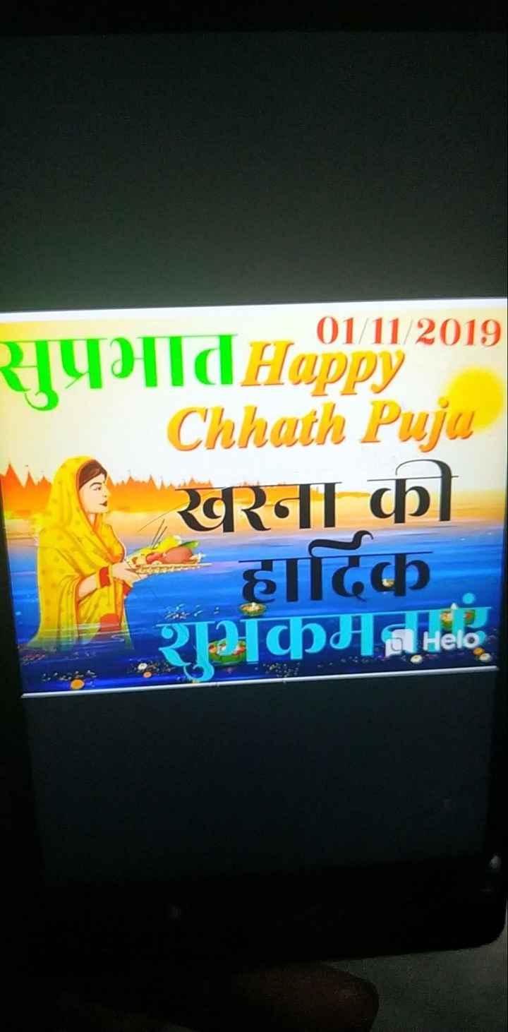 🛀 नहाय-खाय - 01 / 11 / 2019 सुपभाdHappy Chhath Puja खरना का हार्दिक शुभकमनाम - ShareChat