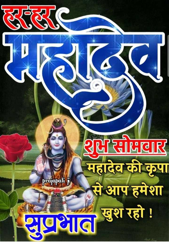 🐍नागपंचमी - 27 : / GIF महादेव की कृपा से आप हमेशा prajapati i त खुश रहो । - ShareChat
