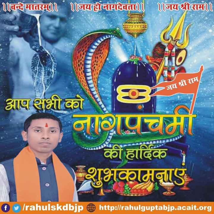 नाग पंचमी - GG GI । । । । । । जय श्री राम आप सभी को ( CH हार्दिक GIC f y Irahulskdbjp @ http : / / rahulguptabjp . acait . org - ShareChat