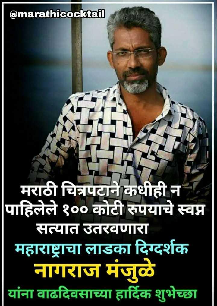 🎂नागराज मंजुळे बर्थडे - @ marathicocktail मराठी चित्रपटाने कधीही न पाहिलेले १०० कोटी रुपयाचे स्वप्न सत्यात उतरवणारा महाराष्ट्राचा लाडका दिग्दर्शक नागराज मंजुळे यांना वाढदिवसाच्या हार्दिक शुभेच्छा - ShareChat