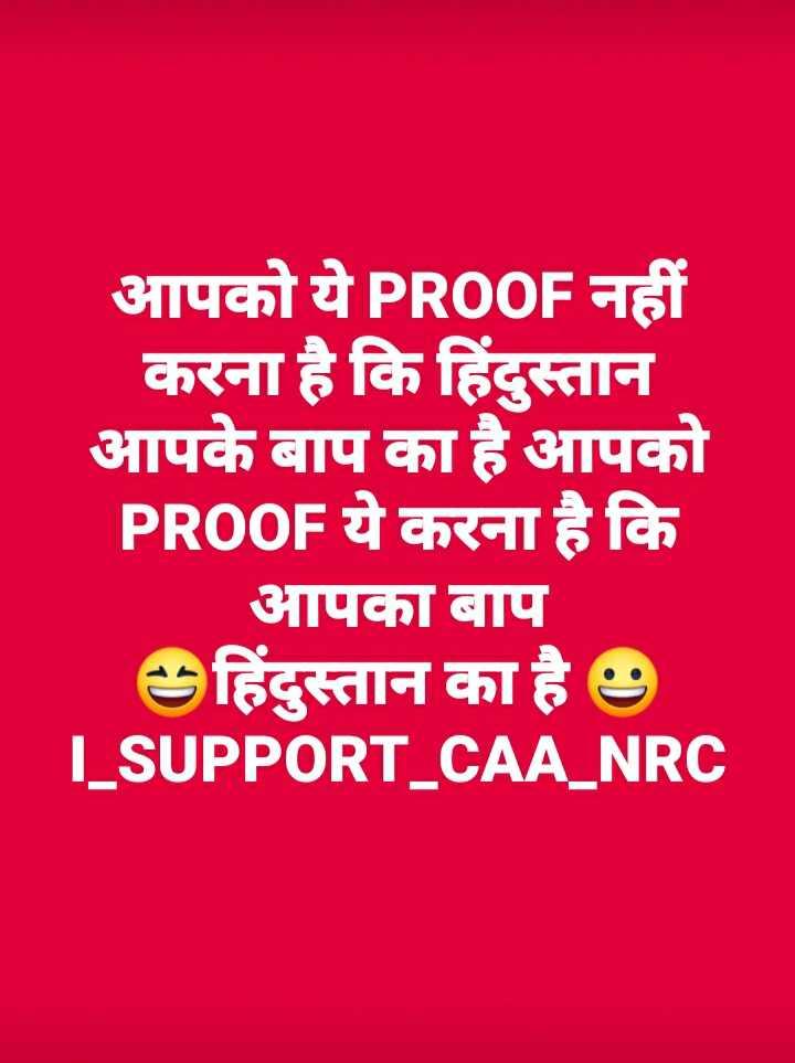 🚫नागरिकता कानून का विरोध जारी - आपको ये PROOF नहीं करना है कि हिंदुस्तान आपके बाप का है आपको PROOF ये करना है कि आपका बाप हिंदुस्तान का है , L _ SUPPORT _ CAA _ NRC - ShareChat