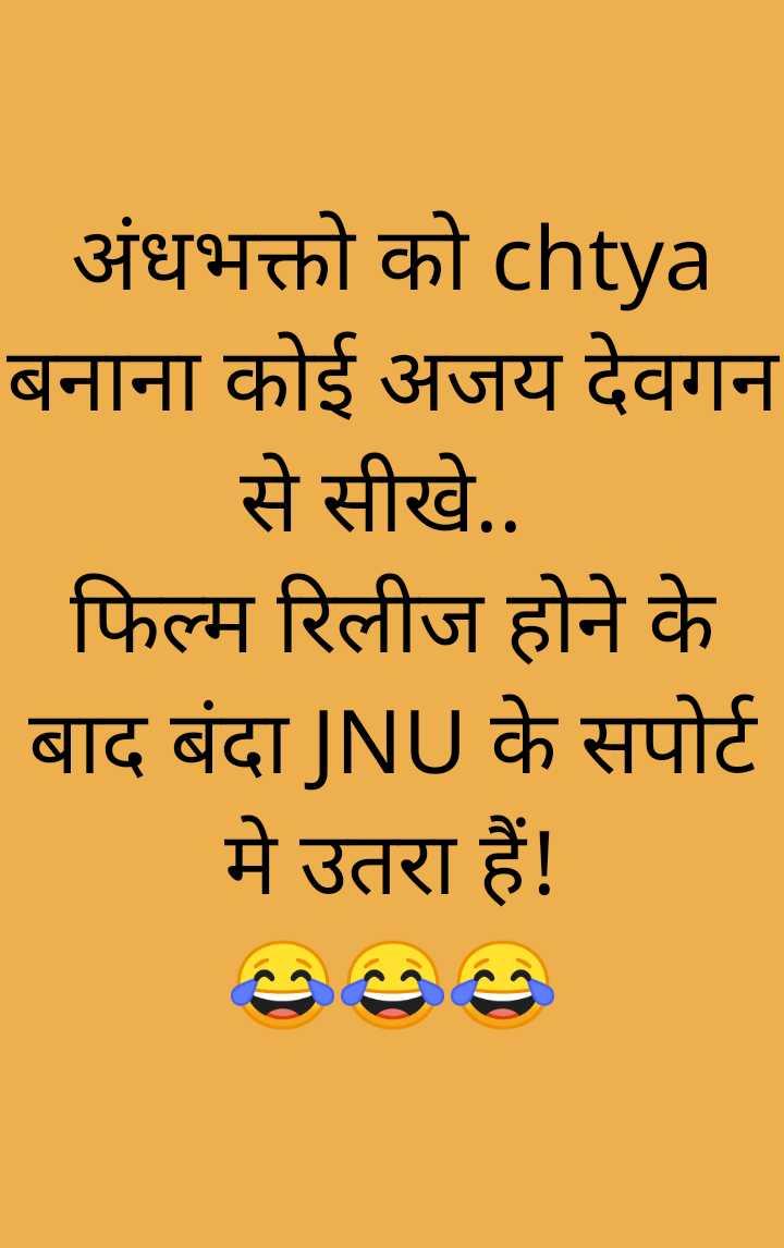 🚫नागरिकता कानून का विरोध जारी - । अंधभक्तो को chtya बनाना कोई अजय देवगन से सीखे . . फिल्म रिलीज होने के बाद बंदा JNU के सपोर्ट मे उतरा हैं ! - ShareChat