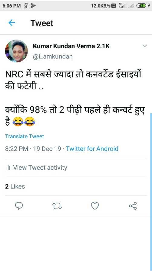 📝 नागरिकता कानून लागू - 6 : 06 PMg 12 . 0KB / satellit 6304 + Tweet Kumar Kundan Verma 2 . 1K @ i _ amkundan NRC में सबसे ज्यादा तो कनवर्टेड ईसाइयों की फटेगी . . क्योंकि 98 % तो 2 पीढ़ी पहले ही कन्वर्ट हुए Translate Tweet 8 : 22 PM - 19 Dec 19 - Twitter for Android ill View Tweet activity 2 Likes - ShareChat