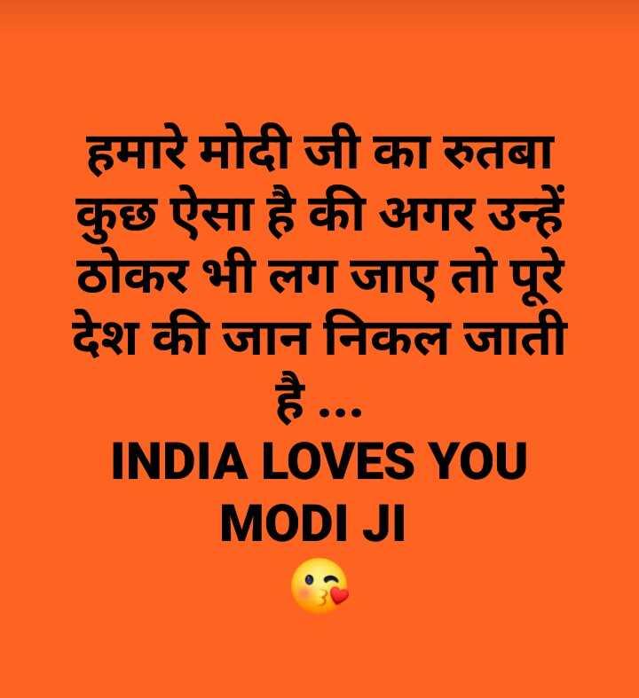 📝 नागरिकता कानून लागू - हमारे मोदी जी का रुतबा कुछ ऐसा है की अगर उन्हें ठोकर भी लग जाए तो पूरे देश की जान निकल जाती है . . . INDIA LOVES YOU MODI JI - ShareChat