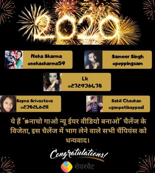 📹 नाचो गाओ न्यू ईयर वीडियो बनाओ - Neha Sharma anehasharma59 Sameer Sameer Singh @ poppingsam Lk 0272936478 Sapna Srivastava 02302L620 Sahil Chauhan @ ganpatibappaal ये हैं # नाचो गाओ न्यू ईयर वीडियो बनाओ चैलेंज के विजेता , इस चैलेंज में भाग लेने वाले सभी चैंपियंस को धन्यवाद । Congratulations ! शेयरचैट - ShareChat