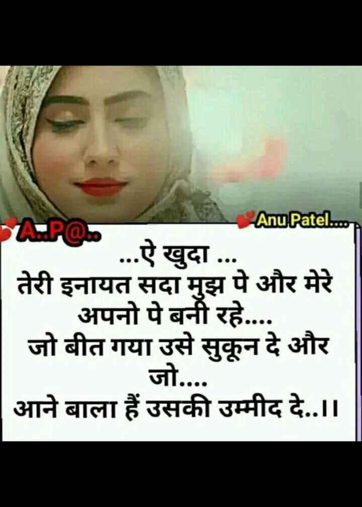 🤲 नात-ए-शरीफ - SAMPOO Anu Patel . . . . ऐ खुदा . . . तेरी इनायत सदा मुझ पे और मेरे अपनो पे बनी रहे . . . . जो बीत गया उसे सुकून दे और जो . . . . आने बाला हैं उसकी उम्मीद दे . . । । - ShareChat