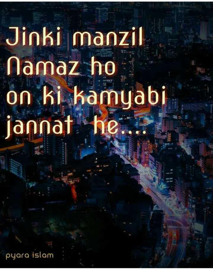 🤲 नात-ए-शरीफ - Jinki manzil Namaz ho on ki kamyabi jannat he . . pyara islam - ShareChat