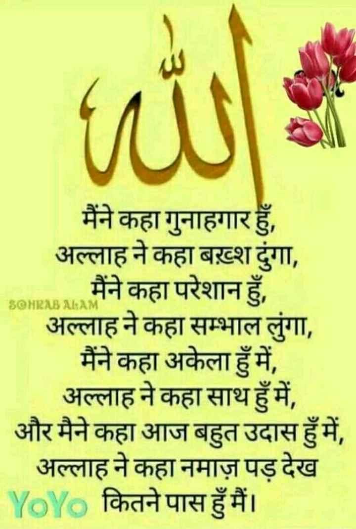 🤲 नात-ए-शरीफ - SOHRAB ALAM मैंने कहा गुनाहगार हुँ , अल्लाह ने कहा बख़्श ढुंगा , मैंने कहा परेशान हुँ , अल्लाह ने कहा सम्भाल लूंगा , मैंने कहा अकेला हुँ में , अल्लाह ने कहा साथ हुँ में , और मैने कहा आज बहुत उदास हुँ में , अल्लाह ने कहा नमाज़ पड़ देख / YO कितने पास हुँ मैं । - ShareChat