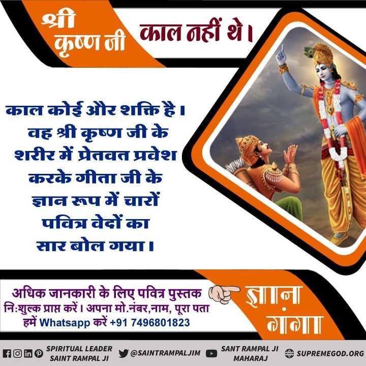 🤲 नात-ए-शरीफ - श्री कृष्ण जी काल नहीं थे । काल कोई और शक्ति है । वह श्री कृष्ण जी के शरीर में प्रेतवत प्रवेश करके गीता जी के ज्ञान रूप में चारों पवित्र वेदों का सारबोल गया । | अधिक जानकारी के लिए पवित्र पुस्तक ( सताना निःशुल्क प्राप्त करें । अपना मो . नंबर , नाम , पूरा पता हमें Whatsapp करें + 91 7496801823 गागा । SPIRITUAL LEADER Dino SAINT RAMPAL JI V @ SAINTRAMPALJIMD SANT RAMPAL JI A SUPREMEGOD . ORG MAHARAJ - ShareChat