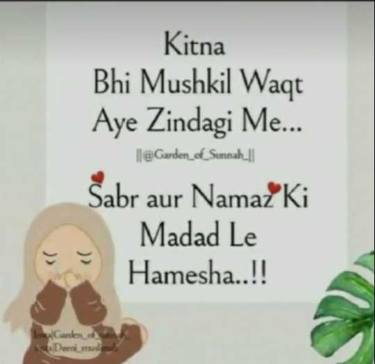 🤲 नात-ए-शरीफ - Kitna Bhi Mushkil Waqt Aye Zindagi Me . . . | | @ Garden _ of _ Sunnah 11 Sabr aur Namaz Ki Madad Le Hamesha . . ! ! low Garden a Denim - ShareChat